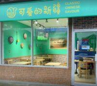 Classic Chinese Craft Kitchen