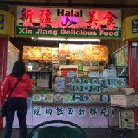 Xin Jiang Delicious Food